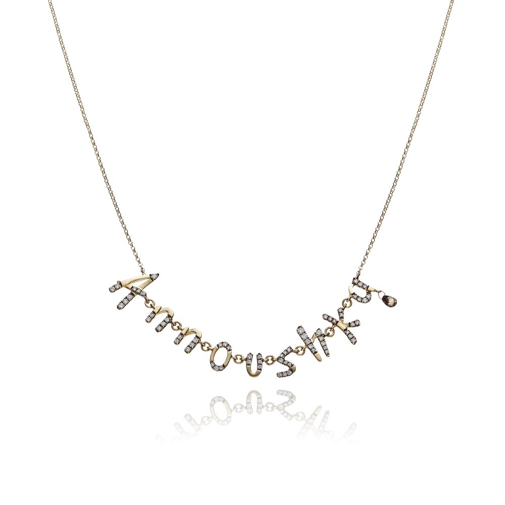 18ct Yellow Gold & Diamond Annoushka Bespoke Chain Letters Necklace from £1600